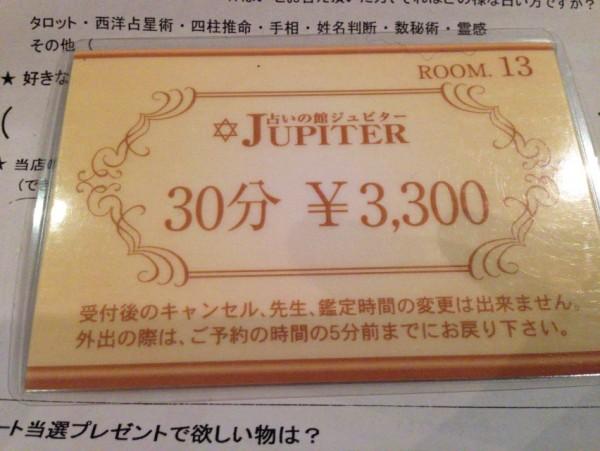 占いの館ジュピター